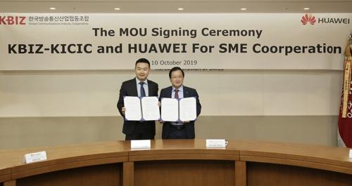 화웨이-한국방송통신산업협동조합, 5G 생태계 조성 MOU 체결