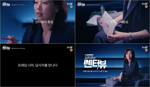 tvN '김현정의 쎈터:뷰' 28일 첫 방송