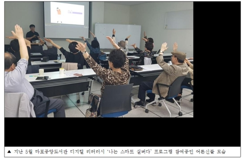 서울 마포구, 16일부터 무료 치매 예방 프로그램 운영