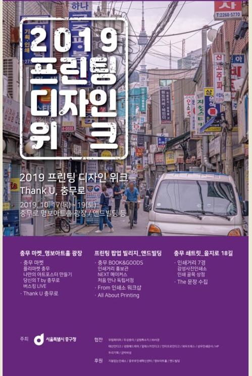 서울 중구, 17~19일 충무로서 '프린팅 디자인 위크'