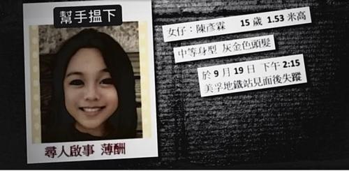 """시위 참여 홍콩 여대생 """"경찰에 성폭력 당했다"""" 공개 고발(종합2보)"""