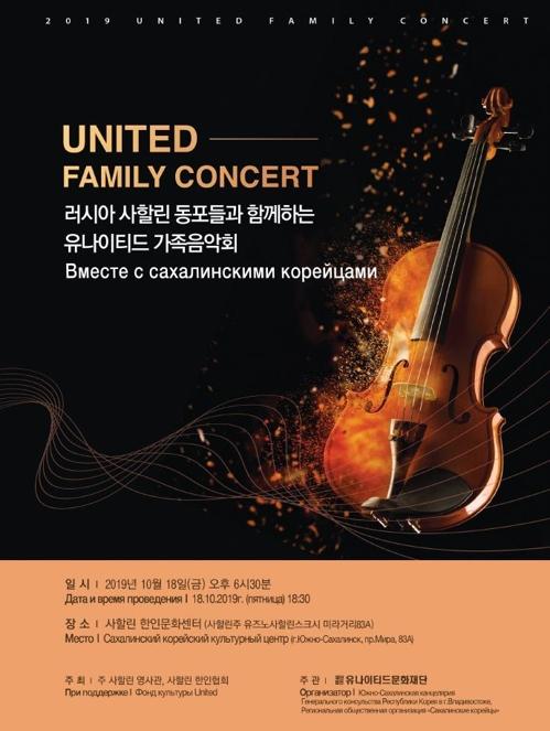 러시아 사할린 동포 위문하는 가족음악회 열린다
