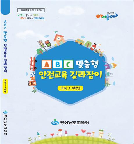 경남교육청, 초등학생 대상 안전교육 자료 제작·보급