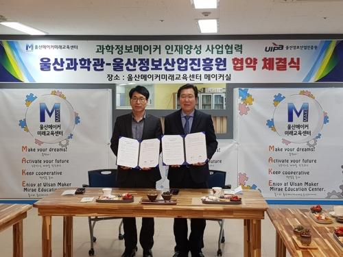 장광수 울산정보산업진흥원장 임기 1년 연장