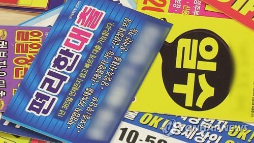 대구 수성구 '폭탄전화'로 불법 광고물 근절한다