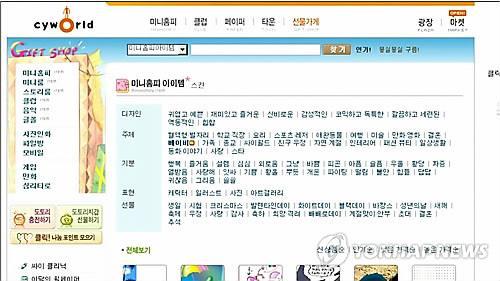 '경영난' 싸이월드, 홈페이지 불통…20년 만에 '역사 속으로?'