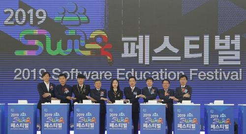 '세상과 나를 잇는 소프트웨어' 여수서 SW 교육 페스티벌