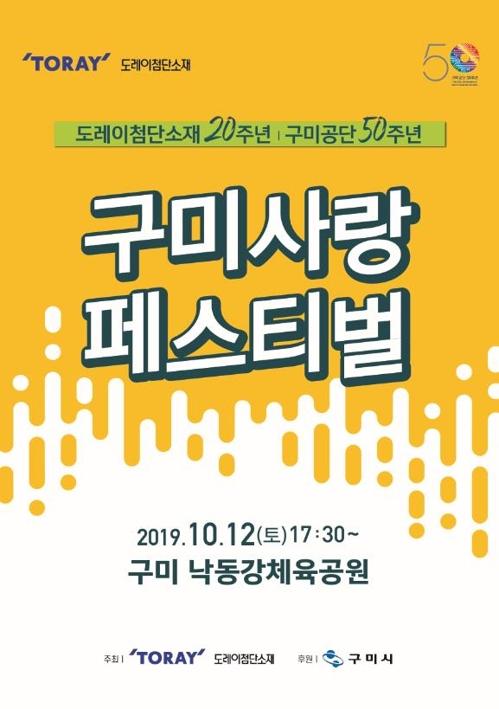 도레이첨단소재 '구미사랑 페스티벌' 개최…레드벨벳 등 공연