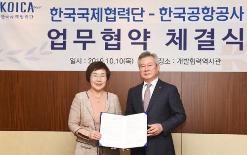 코이카, 한국공항공사와 개발도상국 항공산업 돕는 MOU