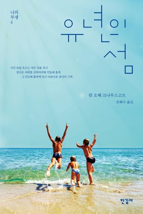 [신간] 유년의 섬·연월일