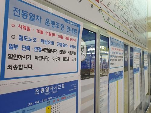 '철도 파업' 경인선·수인선도 지연…퇴근길 시민 불편