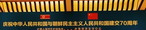 中 베이징서 북·중 수교 70주년 행사…고위급 참석