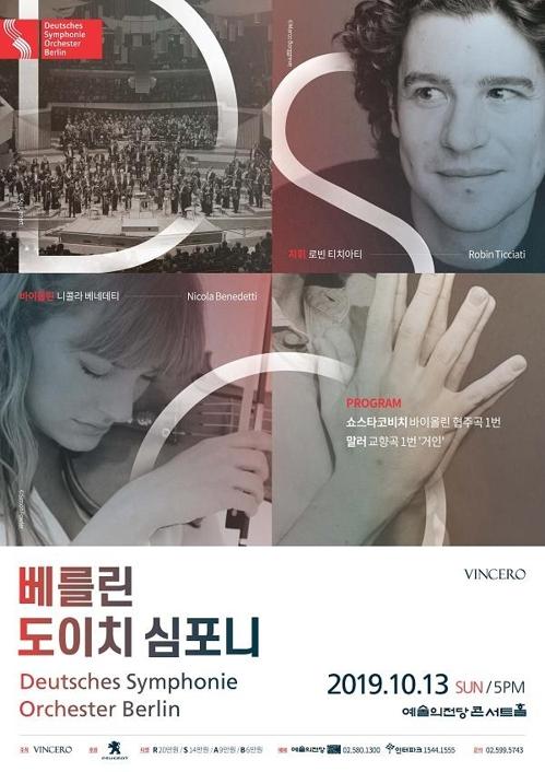 """베를린도이치심포니 내한공연 취소…""""태풍에 항공기 결항"""""""