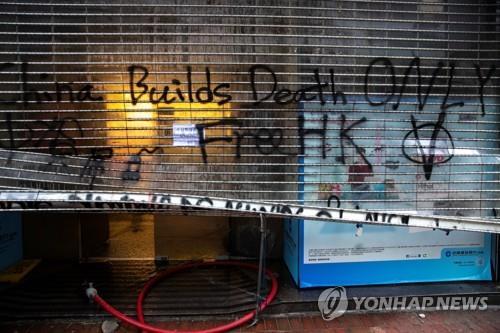 홍콩서 친중기업에 '시위지원 명목' 비트코인 요구 사건