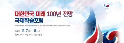 '대한민국 미래 100년 전망' 국제학술포럼 내달 7∼8일 개최