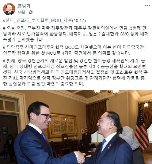 """홍남기 """"한미 재무당국 인프라협력 첫 MOU…강건한 동맹 재확인"""""""