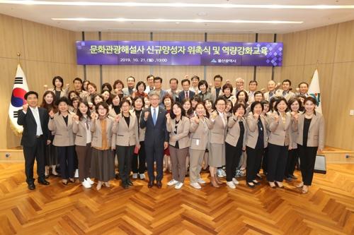 울산 역사·문화 알린다…문화관광해설사 19명 위촉