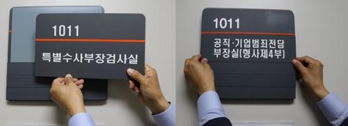 45년 역사 부산지검 특수부, 형사부 간판 달고 새 출발
