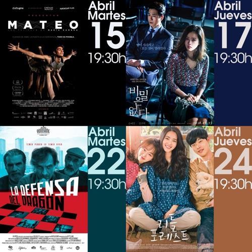 한국·콜롬비아 영화 속 여성의 시선…스페인 영화상영회