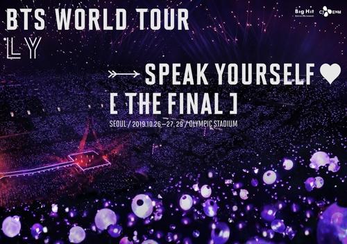 방탄소년단 서울 콘서트, 전 세계에 생중계