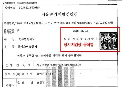 """군인권센터 """"합수단 '계엄령 문건' 수사 결과에 윤석열 직인"""""""