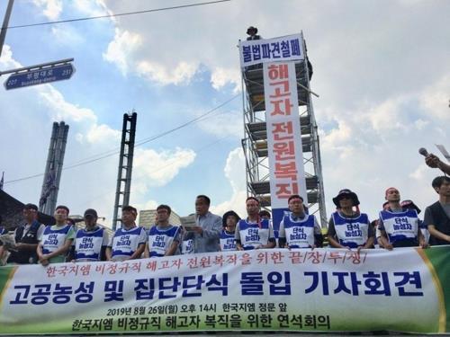한국GM 비정규직, 철탑 고공농성 두달만에 중단…투쟁은 계속
