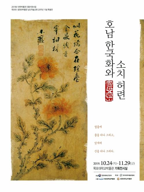 목포대박물관, '호남 한국화와 소치 허련 특별전'