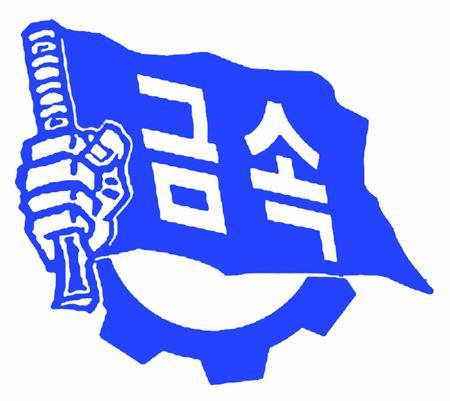"""금속노조, 군산형 일자리 비판…""""임금 교섭·파업 제한"""""""