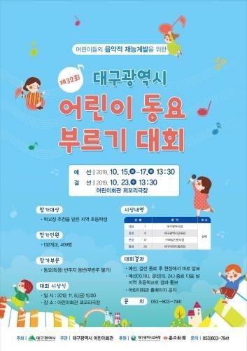 대구시, '제32회 어린이 동요 부르기 대회' 개최