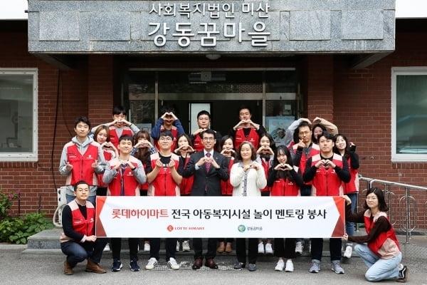 롯데하이마트, 아동복지시설서 놀이 멘토링 봉사활동 진행