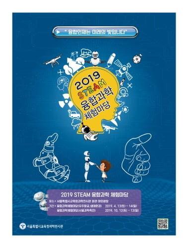 서울시교육청 과학전시관, '2019 서울과학축전' 개최