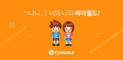 """추억의 '싸이월드' 없어지나…""""어떡해 내 사진들"""""""