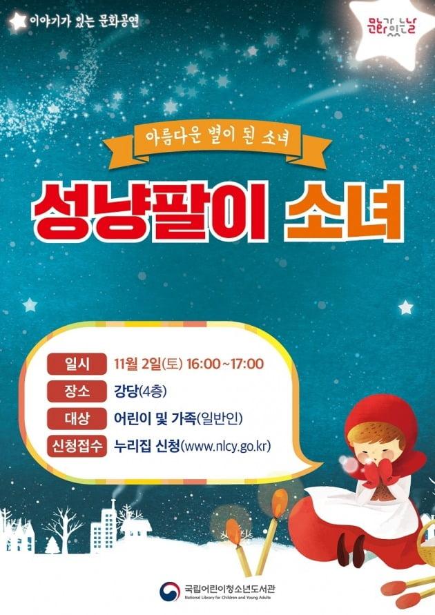 국립어린이청소년도서관 '이야기가 있는 문화공연'…성냥팔이 소녀