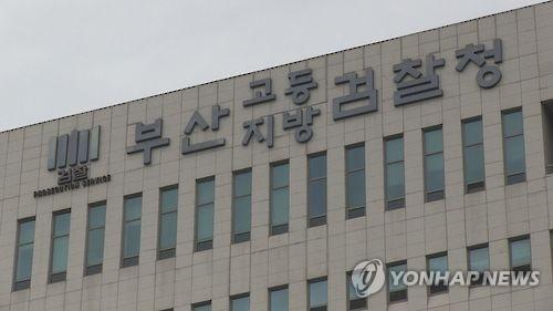 45년 역사 부산지검 특수부 폐지…담담함 속 당혹한 표정