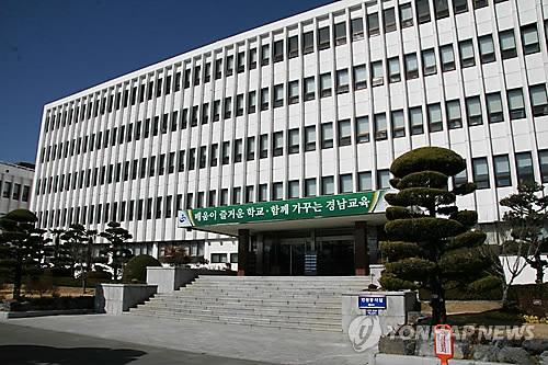 경남 사립 중·고교 42곳, 교사선발 1차 시험 교육청에 맡긴다