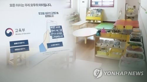 폐원인가 반려된 사립유치원, 교육당국 상대소송서 패소