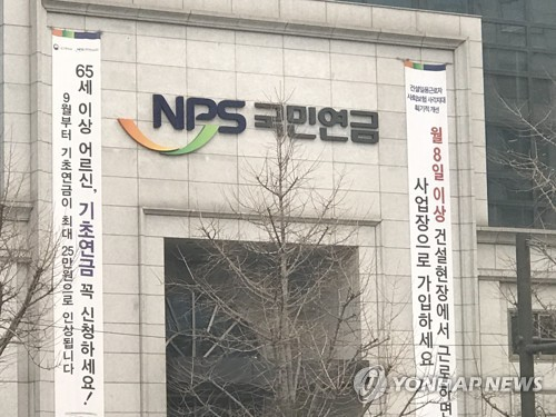 국민연금, 해외거주자에 연 381억 '깜깜이 지급'