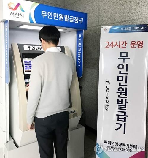 """농업인 정부혜택 증빙서류 """"무인민원발급기로 편리하게"""""""