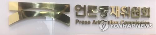 """""""최근 3년간 인터넷 묵은 기사 피해 상담건수 204건"""""""