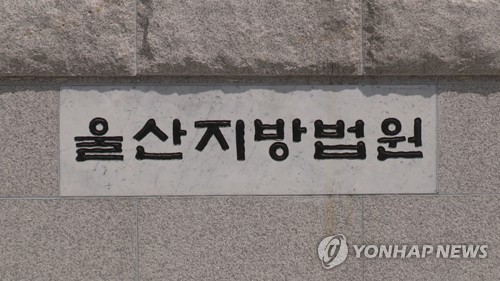 업무방해 재판 중 또 행인 폭행…50대 징역 1년