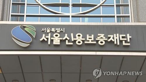 서울신용보증재단, 내일 소상공인 정책 포럼