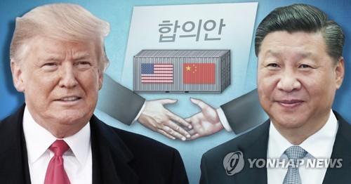 """""""미중, 이달 추가관세 보류·환율조작 금지 '미니딜' 검토"""""""