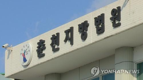 지자체 위탁금 횡령 강원 모 복지법인 대표 징역형