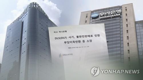 원금손실 DLF 판매 금융사 최대 배상비율 70% 넘어설 듯