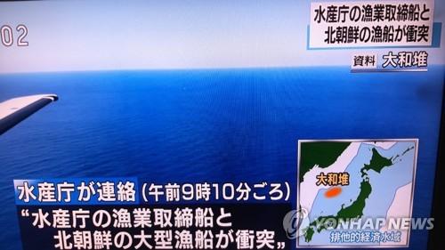 北어선, 동해서 日단속선과 충돌 후 침몰…60여명 전원구조