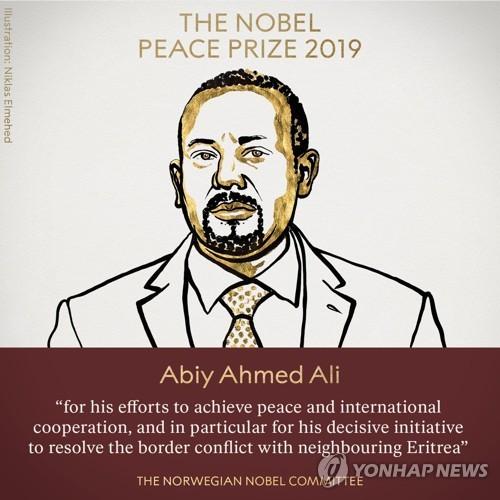 EU도 에티오피아 총리 노벨평화상 수상 '환영'