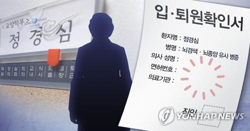 """檢 """"정경심 건강, 객관적 절차로 검증""""…구속 감내가능 판단"""