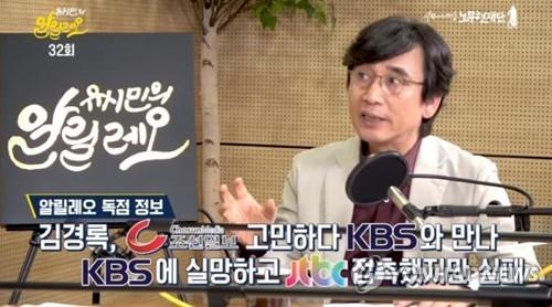 """유시민, JTBC에 사과…""""'김경록 인터뷰 거부' 발언은 착오"""""""