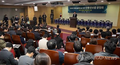 데이터3법 중 신용정보법 개정안 등 금융법안 국회 논의 재가동