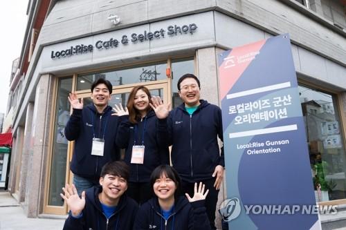 SK E&S '산업위기' 군산서 도시재생 프로젝트 '로컬라이즈' 축제